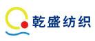 荆州市乾盛纺织有限公司