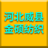 河北金硕纺织