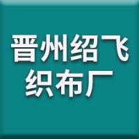 绍飞织布厂
