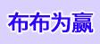 绍兴市布布为赢纺织品有限公司