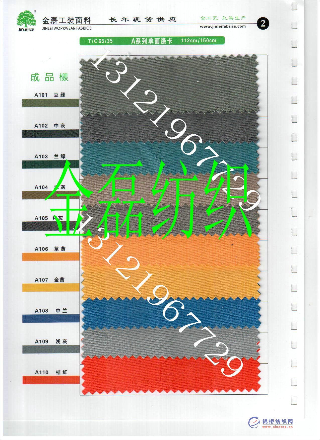 金磊电子镇流器电路图