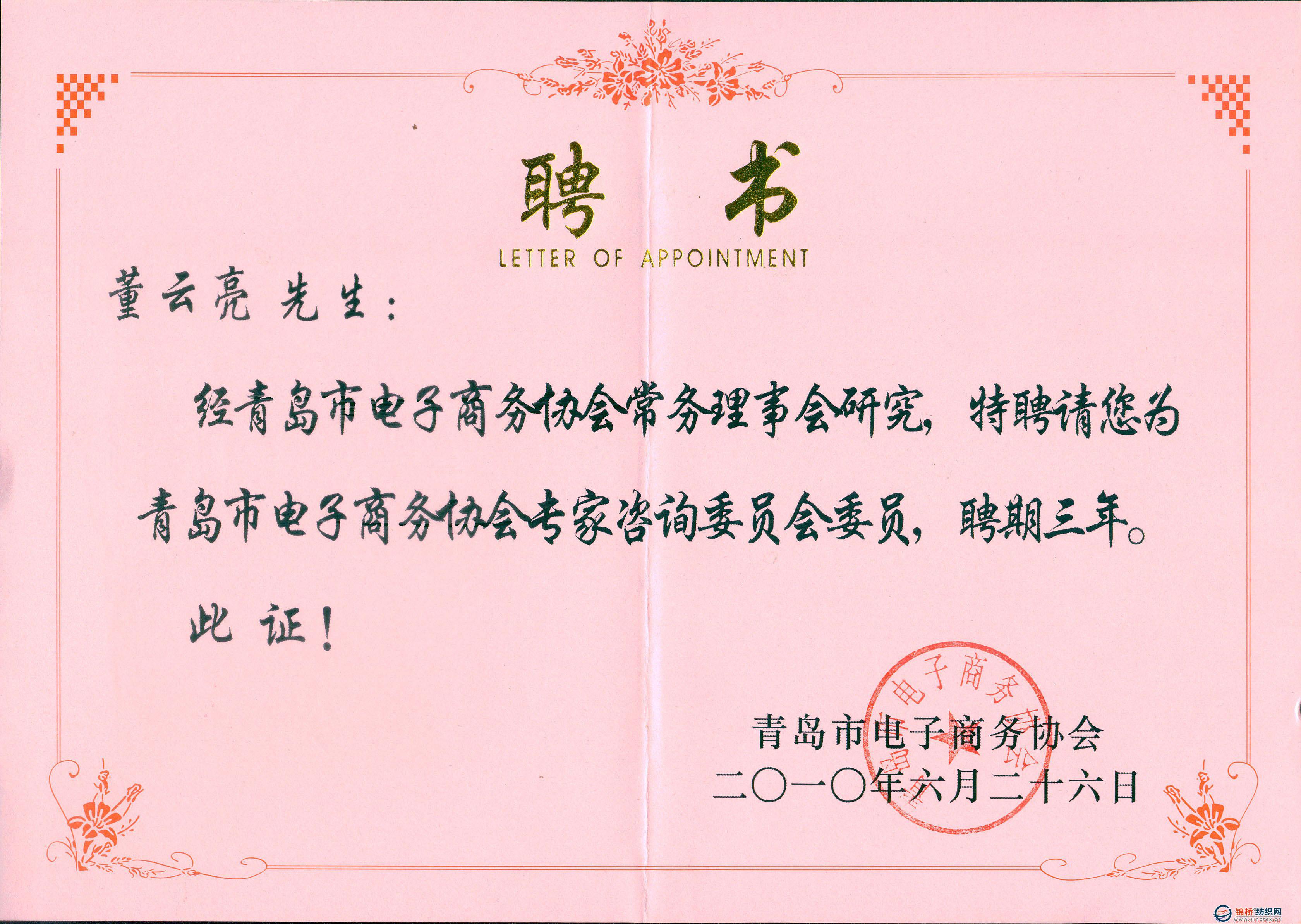 董云亮被聘为青岛市电子商务协会专家