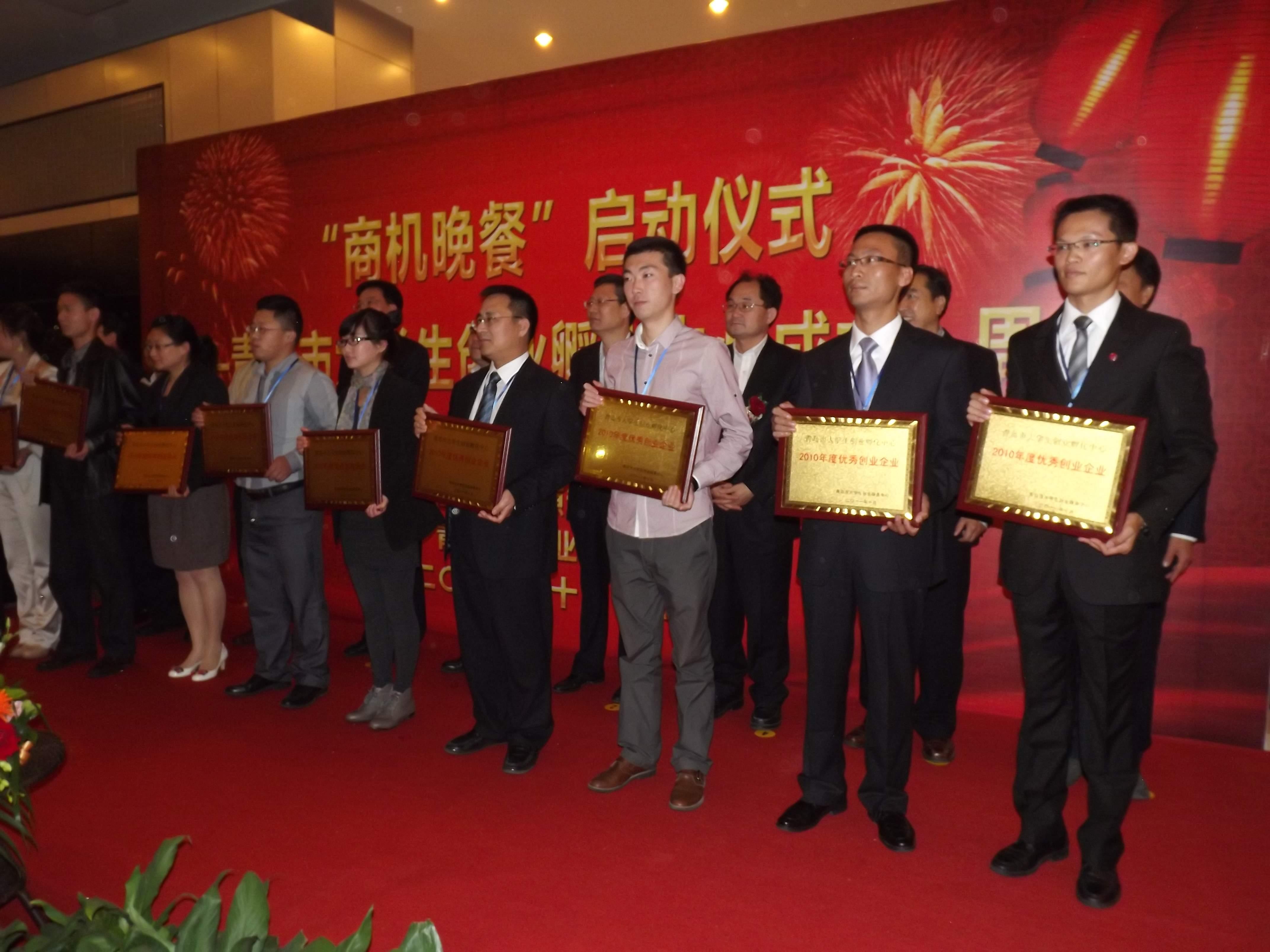 """我公司荣获""""2010年度青岛市优秀创业企业""""称号"""