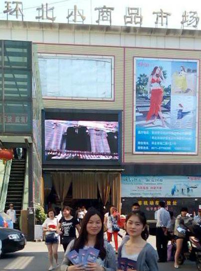 第二分队北上到达辽宁沈阳五爱批发市场,北京大红门批发市场,海城西柳