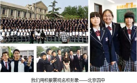 传扬中国校服文化,打造名校专属形象