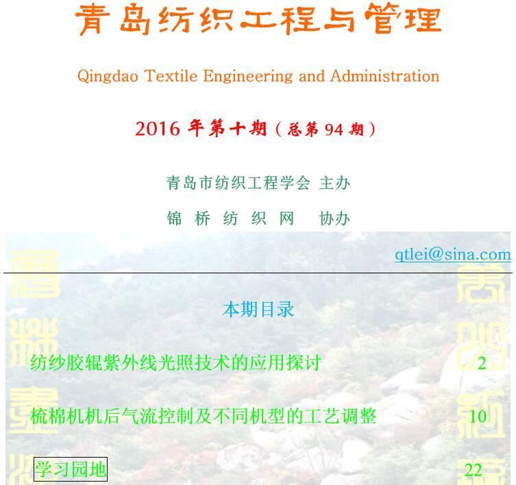 青岛纺织工程与管理